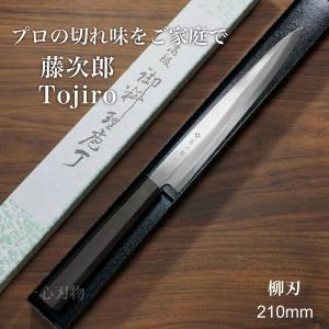 【 モリブデンバナジウム 柳刃刺身包丁 藤次郎 FD-1110 仕様 】  ● 刃渡り:約210mm...