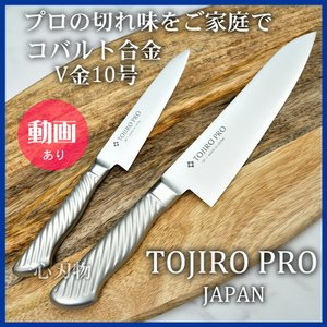 包丁 セット 牛刀180mm ペティ120mm オールステンレス TOJIRO PRO 藤次郎 プロ...