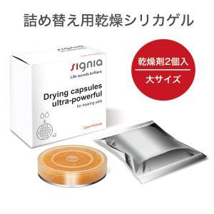 SIGNIA 詰め替え用乾燥シリカゲル 2個入り 乾燥 湿気取り シグニア