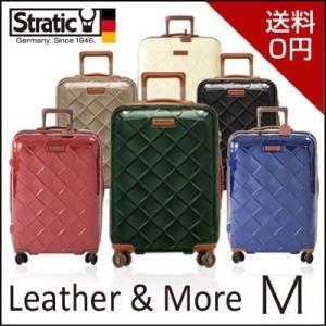 スーツケース ハード 中型 Mサイズ 日帰り 出張 飛行機 海外 ハードスーツケース トランク 軽量 送料無料 Stratic レザー|dish