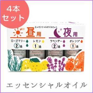 エッセンシャルオイル アロマ 4本セット ローズマリー レモン ラベンダー オレンジ 美健|dish