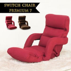 SWITCH CHAIR PREMIUM7 マッサージチェア マッサージ 座椅子 マッサージ器 マッ...