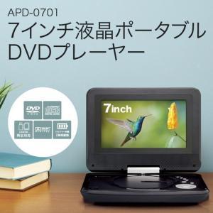 7インチ液晶ポータブルDVDプレーヤー 小型 7インチ コンパクト 液晶 AC/DC/乾電池 CD SDカード USBメモリ dish