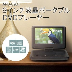 9インチ液晶ポータブルDVDプレーヤ 小型 7インチ コンパクト 液晶 AC/DC/乾電池 CD SDカード USBメモリ dish