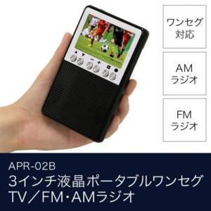 3インチ液晶ポータブルワンセグTV/FM・AMラジオ ラジオ テレビ 3インチ プレーヤー 小型 dish