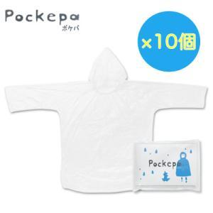 カッパ 使い捨て 10枚セット  かっぱ レインウェア フリーサイズ 男女兼用 Pockepa  ARTHA(アルタ)|dish