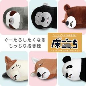 床ごこち(大) 抱き枕 ぬいぐるみ 動物 猫 犬 キャラクター クッション 添い寝まくら かわいい もちもち プレゼント なまけもの ゴリラ パンダ ねこ ARUTA|dish