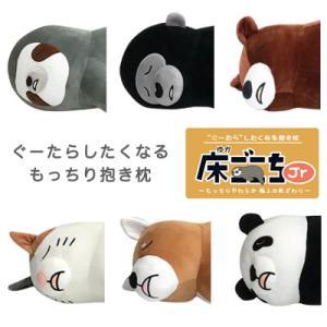 床ごこちJr 抱き枕 ぬいぐるみ 動物 猫 犬  小さい 小さめ かわいい  子供用 なまけもの 柴犬 くま ゴリラ パンダ ねこ|dish