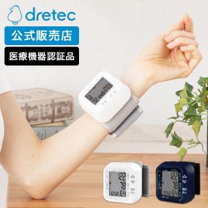 (医療機器認証商品) 血圧計 手首 正確 手首式血圧計 dretec(ドリテック) bm-100  シンプル 看護師|dish