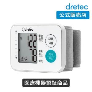 手首式血圧計 血圧計 手首式 コンパクト おすすめ 血圧 手首 薄い 電子血圧計 血圧 計 売れ筋 通販 母の日 父の日 敬老の日 健康 脈拍|dish