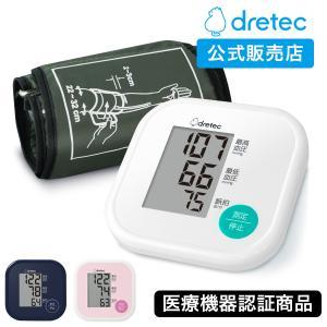 (医療機器認証商品) 血圧計 正確 上腕式 dretec (ドリテック)  小さい 簡単 大画面 シンプル BM-201|dish