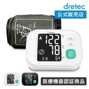 血圧計 上腕式 正確 上腕式血圧計 dretec(ドリテック) 大画面 バックライト 2名分メモリー