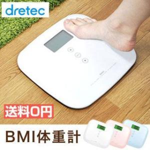 BMI体重計「ピエトラBMI」|dish
