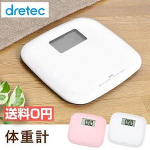 体重計 スケール デジタル おしゃれ シンプル ダイエット 健康管理 50g単位 簡単 ドリテック dretec 送料無料  dish