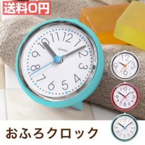 おふろクロック 防水 時計 風呂 お風呂 おふろ コンパクト 小さい おしゃれ かわいい 人気 クロック 防水時計 スパタイム|dish
