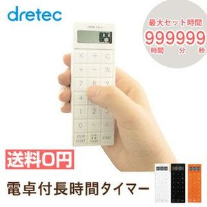 電卓付長時間タイマー|dish