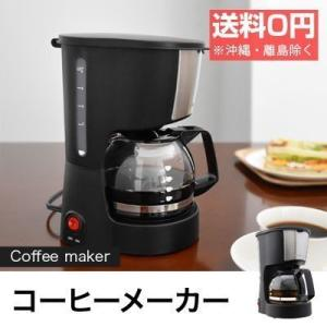 コーヒーメーカー ドリップ 5杯分(0.6L) コーヒーマシン coffee リラカフェ dish