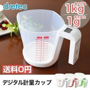 【送料無料】dretec デジタル計量カップ 1kg キッチンスケール クッキングスケール デジタル 計量器 デジタルスケール カップスケール ミルク|dish