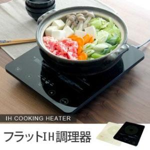 IH調理器 卓上 ihコンロ 1口 フラットIH調理器 DI-106|dish