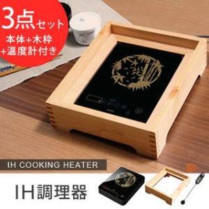 【木枠、温度計付】IH調理器|dish