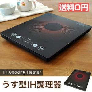 IH調理器 卓上 1口 ihコンロ うす型IH調理器 DI-...