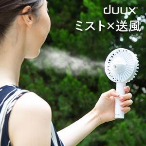 ハンディ扇風機 ミスト おしゃれ 小型 卓上 軽量 ポータブル 静音 手持ち扇風機 携帯|dish