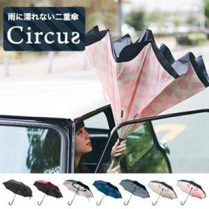 二重傘 Circus サーカス 逆さま傘 長傘 二重構造 濡れない おしゃれ レディース メンズ 梅雨 晴雨兼用 UVカット|dish