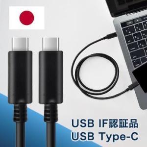IF認証品 USB Type-C ケーブル USB3.1 Gen2 PD対応 Android 急速充電 高耐久  日本メーカー製 充電ケーブル 充電器 Switch 1m  タイプC|dish