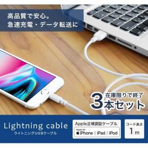 (3本セット) iPhone アイフォン 充電ケーブル ケーブル 1m ライトニングケーブル ナイロン素材 Apple認証 充電 ケーブル USB 充電器 Lightning MARUNIX|dish