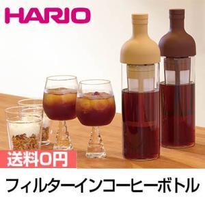 ハリオ フィルターインコーヒーボトル FIC-70 hario フィルターイン コーヒー 水出しコーヒーポット 水出し珈琲ポット 水出し dish
