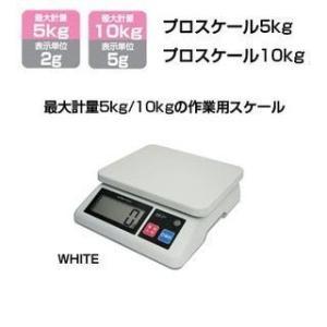 【送料無料】dretec デジタルスケール 5kg 10kg はかり 計量器 台はかり 皿はかり 上皿はかり|dish