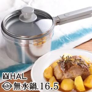 無水鍋 日本製 HAL 16.5cm ih対応 直火 片手鍋 ミニフライパン 無水調理鍋|dish