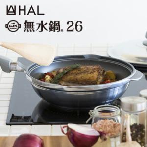 無水鍋 日本製 HAL 26cm ih対応 直火 フライパン 鍋 無水調理鍋 万能鍋|dish