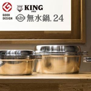 世界に誇るアルミニウム鋳造技術から生まれた無水鍋無水鍋 日本製 KING 24cm ih対応 直火 オーブン 無水調理鍋|dish
