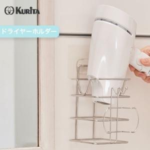 クリタック KURITA ドライヤーホルダー 吸着シート 生活雑貨 キッチン 日用品 ドライヤー 収納 ホルダー 耐荷重3kg 収納扉 鏡 錆びにくい ステンレス|dish