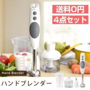 ブレンダー ハンドブレンダー スムージー ハンド ミキサー  hm-801wt チョッパー ホイッパー 離乳食 スープ フードプロセッサー dish