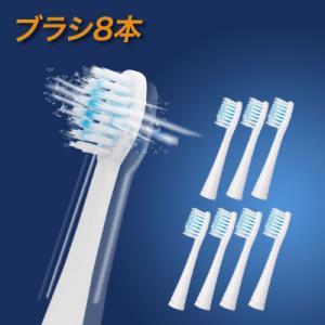 電動歯ブラシ 替えブラシ 8本入 交換用ブラシ(2本×4セット) TB-314対応 dish
