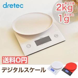 【送料無料】キッチンスケール 料理はかり おすすめ デジタルスケール 2kg バックライト かわいい おしゃれ スタイリッシュ|dish
