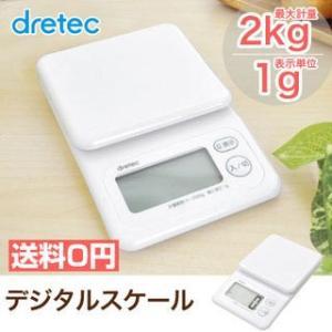 デジタルスケール 2kg|dish