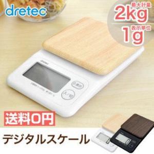 【おしゃれな木目調】デジタルスケール 2kg|dish