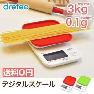 dretec(ドリテック)デジタルスケール 3kg 0.1g【送料無料】キッチンスケール デジタルスケール デジタルはかり 電子はかり クッキングスケール デジタル|dish