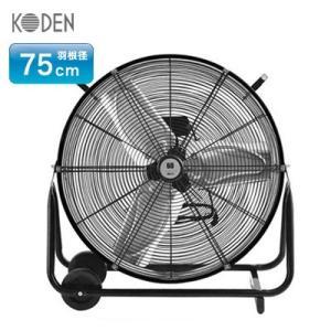 工業用扇風機 広電 サーキュレーター 送風 中型 75cm 風洞扇風 キャスター付き 据え置き 工業扇|dish