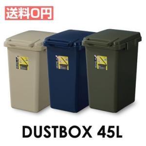 ゴミ箱 ダストボックス 45L おしゃれ 分別 スリム キッチン フタ付き シンプル トラッシュカン リビング インテリア エコ 北欧 スクエア ごみ 送料無料|dish