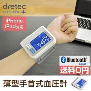 血圧計 iphone対応 充電式血圧計 手首式 bluetooth 手首式血圧計 lifesense ドリテック|dish