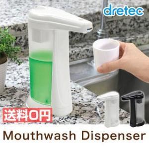 マウスウォッシュディスペンサー デンタルケア/液体ハミガキ/オート/ボトル/ポンプ/詰め替え/歯/粘つき/すっきり/ディスペンサー|dish