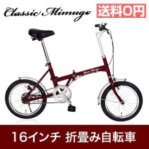 クラシックミムゴ 自転車 折畳み 16インチ マウンテンバイク シティサイクル レッド おしゃれ|dish