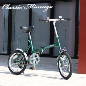 クラシックミムゴ 自転車 折畳み 折り畳み 折りたたみ 16インチ マウンテンバイク シティサイクル グリーン おしゃれ レトロ|dish
