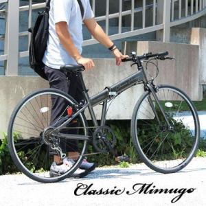 クラシックミムゴ 自転車 折畳み 7段階ギア シマノ 折り畳み 折りたたみ 700C マウンテンバイク シティサイクル ガンメタ おしゃれ レトロ|dish