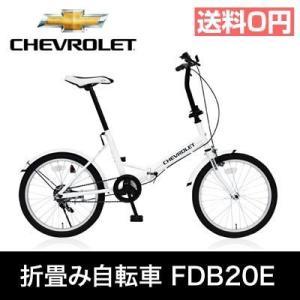 シボレー 折り畳み自転車 20インチ シェビー マウンテンバイク ホワイト FDB20E|dish