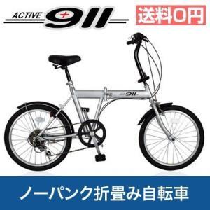 ノーパンク 自転車 20インチ 折畳み シマノ製 6段 変速 マウンテンバイク シティサイクル シルバー|dish